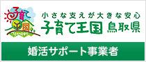 子育て王国鳥取県「婚活サポート事業者」