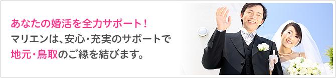 あなたの婚活を全力サポート!マリエンは、安心・充実のサポートで地元・鳥取のご縁を結びます。
